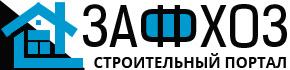 ЗАФФХОЗ | Строительный портал